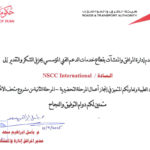 NSCC International Recognised by RTA for Excellent Performance at Etihad Museum